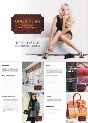 «GOLDEN BAG». Презентация